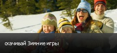 скачивай Зимние игры