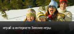 играй в интернете Зимние игры