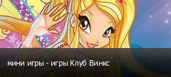 мини игры - игры Клуб Винкс