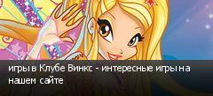 игры в Клубе Винкс - интересные игры на нашем сайте