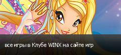 все игры в Клубе WINX на сайте игр