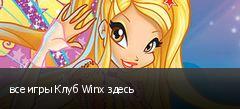 все игры Клуб Winx здесь