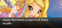 играть бесплатно в игры Клуб Винкс - онлайн
