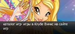каталог игр- игры в Клубе Винкс на сайте игр