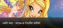 сайт игр - игры в Клубе WINX