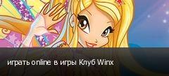 играть online в игры Клуб Winx