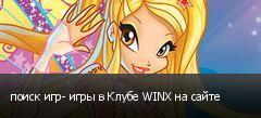 поиск игр- игры в Клубе WINX на сайте