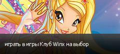 играть в игры Клуб Winx на выбор