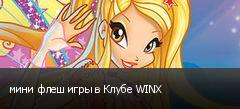 мини флеш игры в Клубе WINX