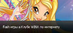 flash игры в Клубе WINX по интернету