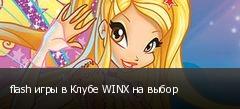 flash игры в Клубе WINX на выбор