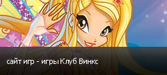 сайт игр - игры Клуб Винкс