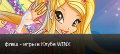 флеш - игры в Клубе WINX