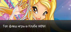 Топ флеш игры в Клубе WINX