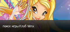 поиск игры Клуб Winx