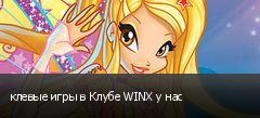 клевые игры в Клубе WINX у нас