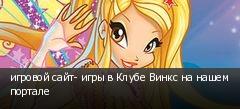 игровой сайт- игры в Клубе Винкс на нашем портале