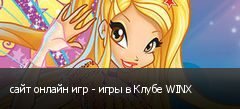 сайт онлайн игр - игры в Клубе WINX