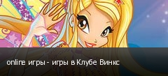 online игры - игры в Клубе Винкс