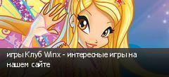 игры Клуб Winx - интересные игры на нашем сайте