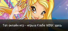 Топ онлайн игр - игры в Клубе WINX здесь