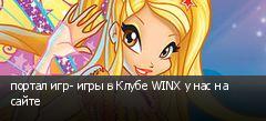 портал игр- игры в Клубе WINX у нас на сайте