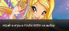 играй в игры в Клубе WINX на выбор