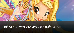 найди в интернете игры в Клубе WINX
