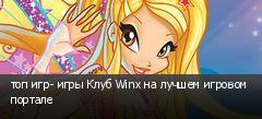 топ игр- игры Клуб Winx на лучшем игровом портале