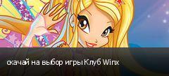 скачай на выбор игры Клуб Winx