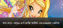топ игр- игры в Клубе WINX на нашем сайте