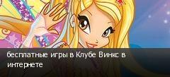 бесплатные игры в Клубе Винкс в интернете