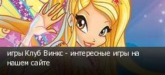 игры Клуб Винкс - интересные игры на нашем сайте