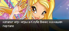каталог игр- игры в Клубе Винкс на нашем портале