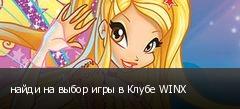 найди на выбор игры в Клубе WINX