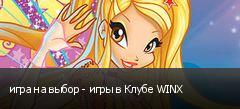 игра на выбор - игры в Клубе WINX