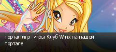 портал игр- игры Клуб Winx на нашем портале