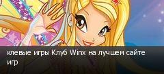 клевые игры Клуб Winx на лучшем сайте игр