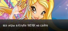 все игры в Клубе WINX на сайте