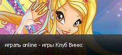 ������ online - ���� ���� �����