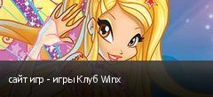 сайт игр - игры Клуб Winx