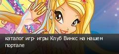 каталог игр- игры Клуб Винкс на нашем портале