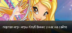 портал игр- игры Клуб Винкс у нас на сайте