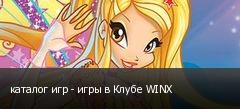каталог игр - игры в Клубе WINX