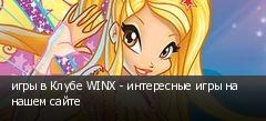 игры в Клубе WINX - интересные игры на нашем сайте