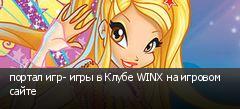 портал игр- игры в Клубе WINX на игровом сайте