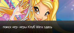 поиск игр- игры Клуб Winx здесь