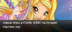 новые игры в Клубе WINX на лучшем портале игр