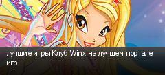 лучшие игры Клуб Winx на лучшем портале игр