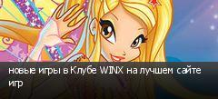 новые игры в Клубе WINX на лучшем сайте игр